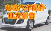 潍坊广利电动汽车