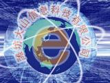 潍坊专业网站建设|网页设计|网络推广--潍坊大山信息科技公司