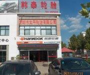 潍坊市太平轮胎有限公司--韩泰轮胎总代理