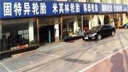 潍坊固特异、朝阳、米其林轮胎专卖店--潍坊东泰轮胎有限公司