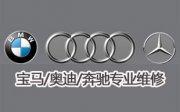 潍坊奥迪宝马奔驰专修店--新世纪汽车维修