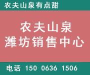 农夫山泉潍坊销售中心-农夫山泉大桶水小瓶水代理销售